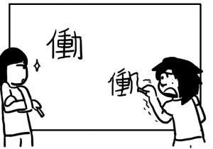 sai_lam_khi_hoc_kanji_2