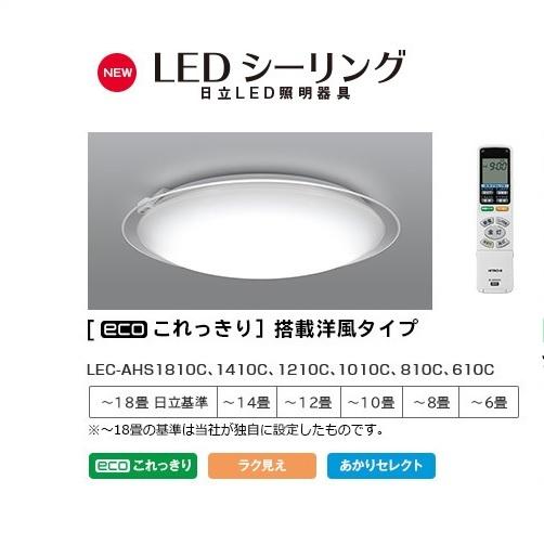 Đèn led ốp trần Hitachi nhật bản